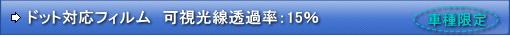 ノア・ヴォクシー・エスクアイア専用ドット対応フィルム 可視光線透過率:15%