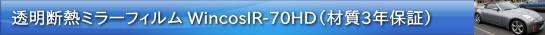 透明断熱ミラーフィルム WincosIR-70HD(材質3年保証)