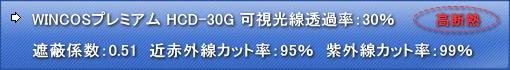 WINCOS HCD-30G 可視光線透過率:34% 遮蔽係数:0.51 近赤外線カット率:94% 日射熱除去率:55%