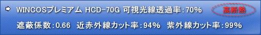 WINCOS HCN-70 可視光線透過率:75% 遮蔽係数:0.66 近赤外線カット率:95% 日射熱除去率:42%