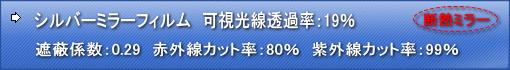 LUMICOOL MT-15 可視光線透過率:22% 遮蔽係数:0.32 赤外線カット率:80% 紫外線カット率:99%