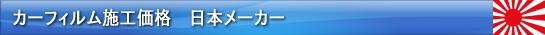 カーフィルム施工価格 日本メーカー