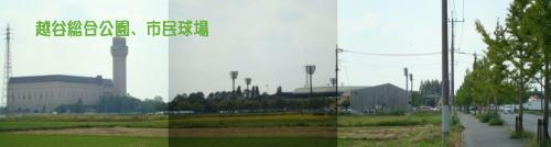 越谷総合公園、市民球場