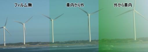 グリーンミラーフィルムサンプル36%
